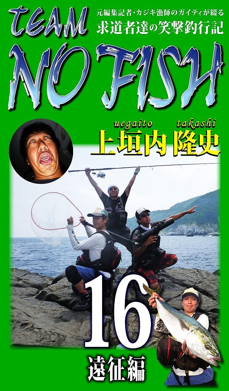 グリップ労苦削除するTEAM NO FISH 16 遠征編 ~元編集記者?カジキ漁師のガイティが綴る 求道者達の笑撃釣行記~ TEAM NO FISH