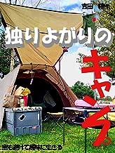 独りよがりのキャンプ: 【キャンプ入門】