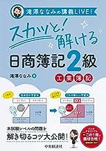 表紙: 滝澤ななみの講義LIVE!スカッと!解ける日商簿記2級工業簿記 | 滝澤ななみ