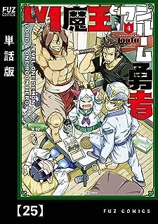 Lv1魔王とワンルーム勇者【単話版】25 (FUZコミックス)