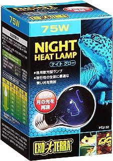 ジェックス エキゾテラ ナイトグロー ムーンライトランプ 75W 夜行性爬虫類用