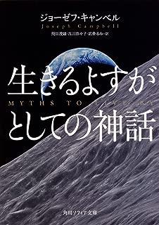 生きるよすがとしての神話 (角川ソフィア文庫)