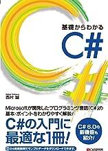 表紙: 基礎からわかる C# | 西村誠