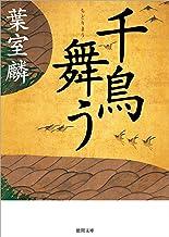 表紙: 千鳥舞う (徳間文庫) | 葉室麟