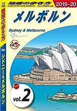 地球の歩き方 C13 シドニー&メルボルン 2019-2020 【分冊】 2 メルボルン