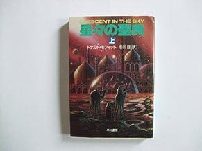 星々の聖典〈上〉 (ハヤカワ文庫SF)