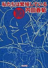 表紙: 私たちは繁殖している (10) (ぶんか社コミックス) | 内田春菊