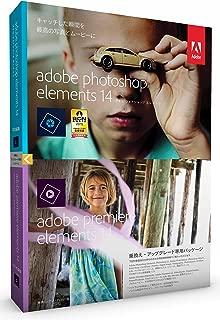 Adobe Photoshop Elements 14 & Premiere Elements 14 乗換え・アップグレード版  (Elements 15への無償アップグレード対象商品 2017/1/4まで)