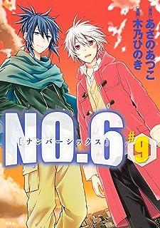 NO.6 [ナンバーシックス](9) (ARIAコミックス)