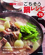 絶対食べたい! ごちそう鍋レシピ 74