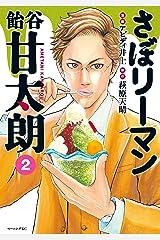 さぼリーマン 飴谷甘太朗(2) (モーニングコミックス) Kindle版