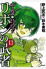 ガールズ&パンツァー リボンの武者 13 (MFコミックス フラッパーシリーズ) Kindle版