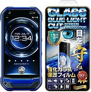 【RISE】【ブルーライトカットガラス】TORQUE G03 KYV41 強化ガラス保護フィルム 国産旭ガラス採用 ブルーライト90%カット 極薄0.33mガラス 表面硬度9H 2.5Dラウンドエッジ 指紋軽減 防汚コーティング ブルーライトカットガラス