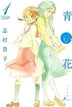 表紙: 青い花(1) | 志村 貴子