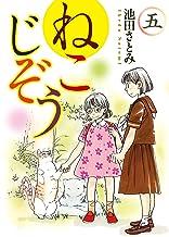 ねこじぞう(5) (ヤングコミックコミックス)