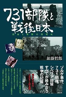 731部隊と戦後日本――隠蔽と覚醒の情報戦