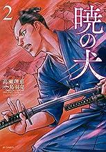表紙: 暁の犬 (2) (SPコミックス) | 高瀬理恵