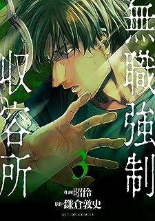 無職強制収容所 : 3 (アクションコミックス)