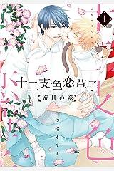 十二支色恋草子~蜜月の章~(1)【電子限定おまけ付き】 (ディアプラス・コミックス) Kindle版