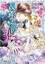表紙: 義父公爵と幼妻 エバープリンセス | 椎名咲月