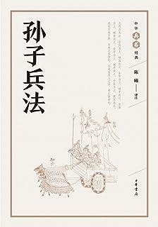 孙子兵法--中华兵书经典丛书 (中华书局出品)