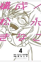 構成/松永きなこ 4巻 (デジタル版ガンガンコミックスONLINE) Kindle版