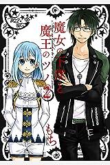 魔女の下僕と魔王のツノ 2巻 (デジタル版ガンガンコミックス) Kindle版