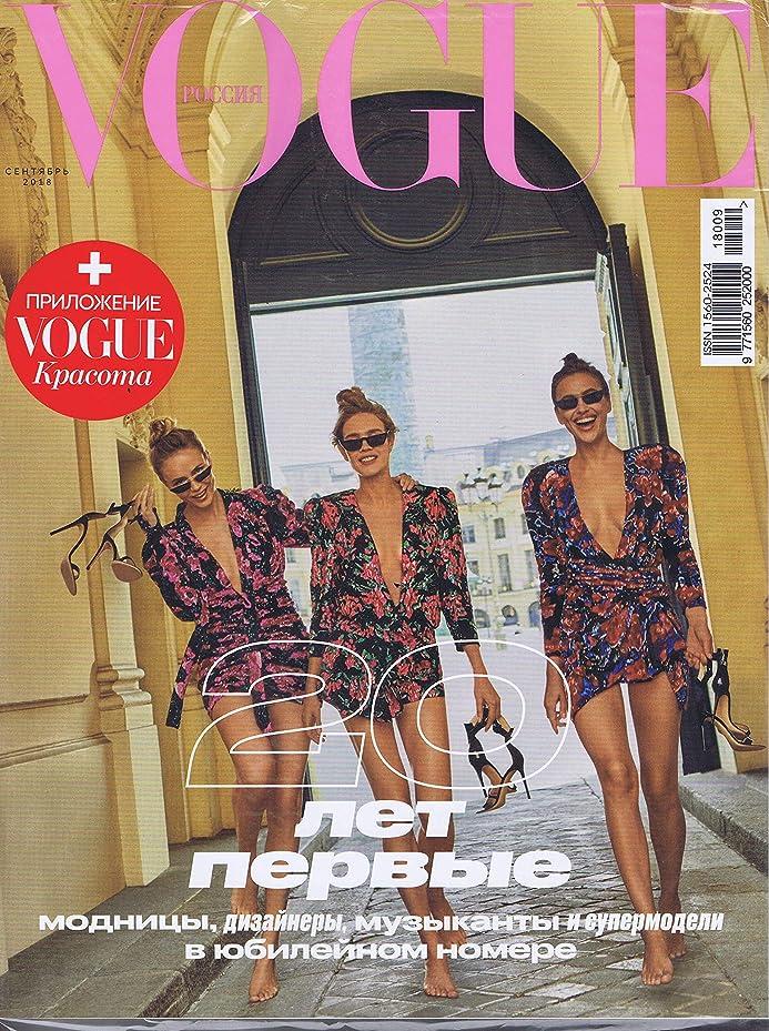 早く週間乱用Vogue [RU] September 2018 (単号)