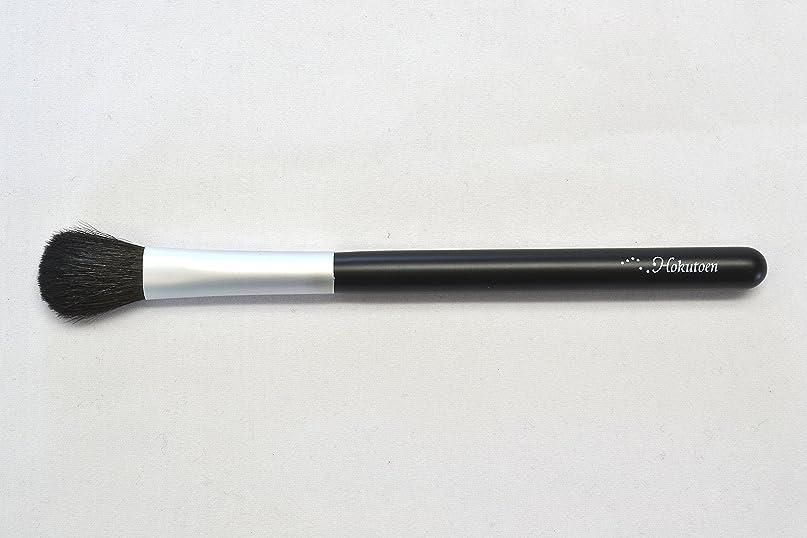 受け入れそれからブランデー熊野筆 北斗園 Kシリーズ アイシャドウブラシ山型(黒銀)