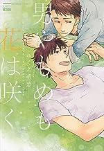 表紙: 男やもめも花は咲く (花恋)   ゆくえ萌葱
