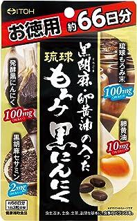 井藤汉方制药 黑胡麻・鸡蛋黄油的琉球黑大蒜 约66天量 198粒