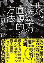 表紙: 現代経済学の直観的方法 | 長沼伸一郎