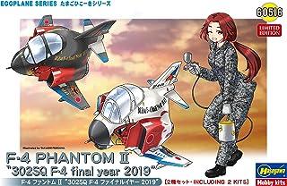 ハセガワ たまごひこーきシリーズ 航空自衛隊 F-4 ファントムII 302SQ F4 ファイナルイヤー 2019 2機セット ノンスケールプラモデル 60516