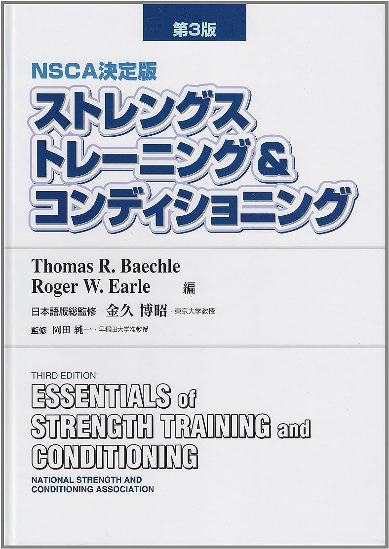基本的なまぶしさスイングストレングストレーニング&コンディショニング ― NSCA決定版 (第3版)