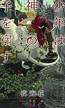 表紙: 少年は神の子を宿す 【イラスト付】【電子限定SS付】 少年は神シリーズ (SHY NOVELS) | 奈良千春