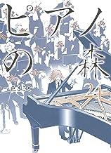 表紙: ピアノの森(24) (モーニングコミックス) | 一色まこと