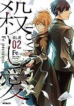表紙: 殺し愛2 (MFコミックス ジーンシリーズ)   Fe