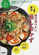 1品で満足! 毎日食べたい蒸しおかず NHK「きょうの料理ビギナーズ」ABCブック