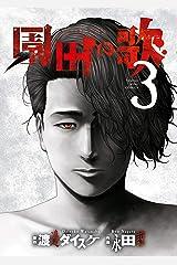園田の歌(3) (ヤングキングコミックス) Kindle版