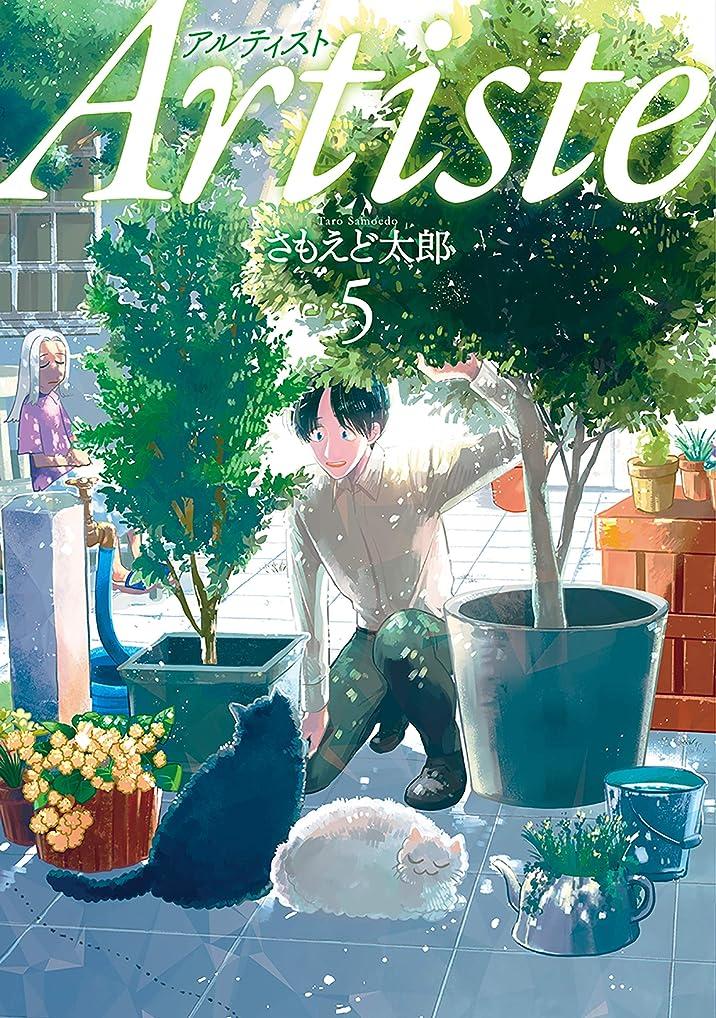 望まない同化するお手伝いさんArtiste 5巻: バンチコミックス