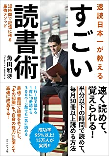 速読日本一が教える すごい読書術――短時間で記憶に残る最強メソッド
