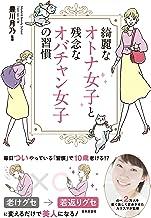 表紙: 綺麗なオトナ女子と残念なオバチャン女子の習慣 | 豊川月乃