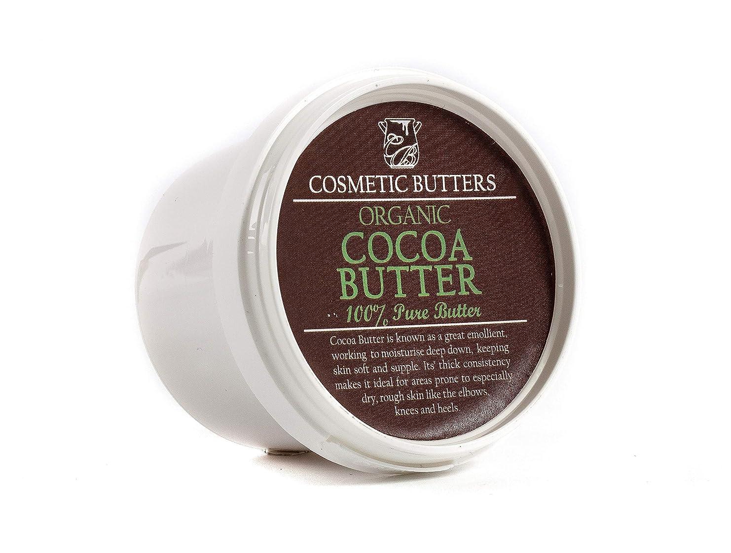 ノイズゆるく重荷Cocoa Butter Refined Organic - 100% Pure and Natural - 100g