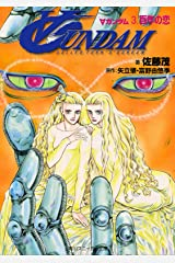 ∀ガンダム 3.百年の恋 (角川スニーカー文庫) Kindle版