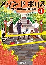 表紙: メゾン・ド・ポリス4 殺人容疑の退職刑事 (角川文庫) | 加藤 実秋