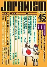 表紙: ジャパニズム 45 (青林堂ビジュアル) | 和田政宗
