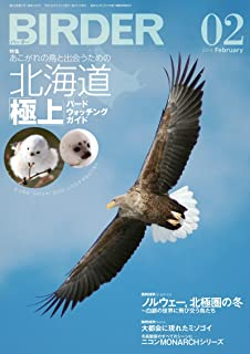 BIRDER (バーダー) 2014年 02月号 [雑誌]