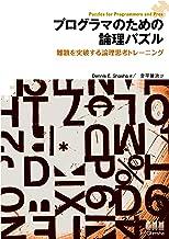 表紙: プログラマのための論理パズル 難題を突破する論理思考トレーニング | DennisE.Shasha