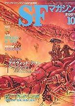 S-Fマガジン 2001年10月号 (通巻546号) 特集:作家の肖像 デイヴィッド・ブリン
