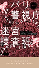 表紙: パリ警視庁迷宮捜査班 (ハヤカワ・ミステリ) | ソフィー エナフ